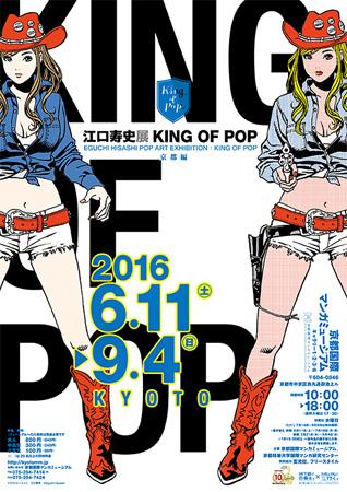 『江口寿史展 KING OF POP 京都編』チラシビジュアル ©Eguchi Hisashi