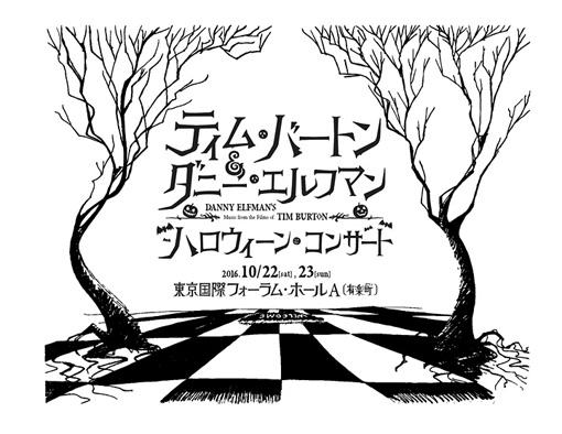 『ティム・バートン&ダニー・エルフマンのハロウィーン・コンサート』メインビジュアル