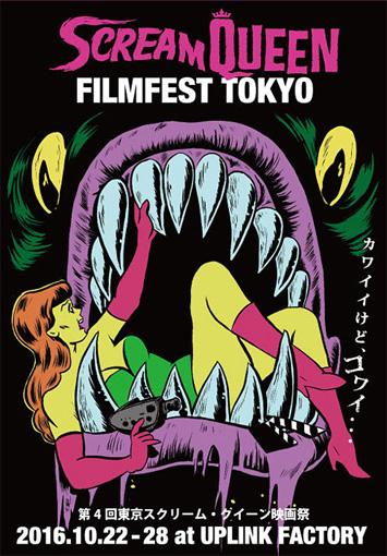 『東京スクリーム・クイーン映画祭 2016』メインビジュアル
