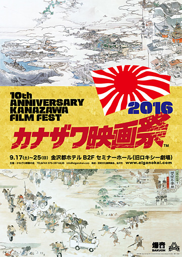 『カナザワ映画祭2016』メインビジュアル ©YAMAGUCHI Akira, Courtesy Mizuma Art Gallery
