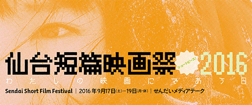 『仙台短篇映画祭2016』メインビジュアル
