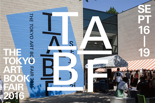 『THE TOKYO ART BOOK FAIR 2016』メインビジュアル Photo: Gottingham