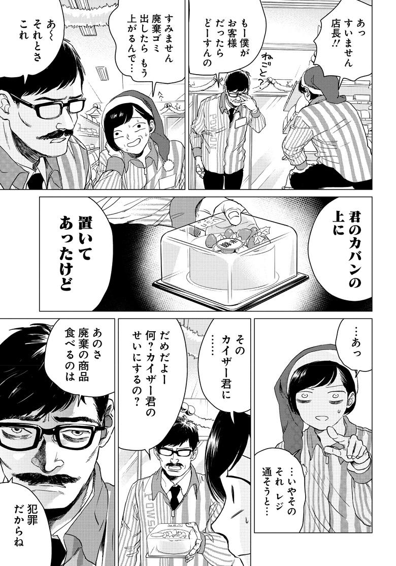 中村光『ブラックナイトパレード』第1話