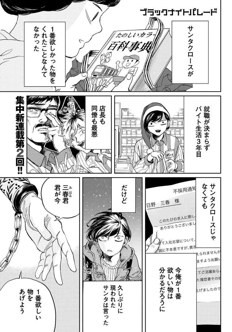 中村光『ブラックナイトパレード』第2話