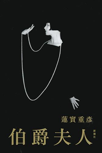 蓮實重彦『伯爵夫人』(新潮社)
