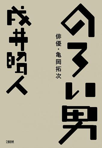 戌井昭人『のろい男 俳優・亀岡拓次』(文藝春秋)