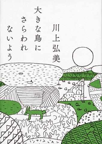 川上弘美『大きな鳥にさらわれないよう』(講談社)