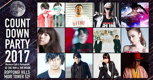 『COUNT DOWN PARTY 2017』ビジュアル