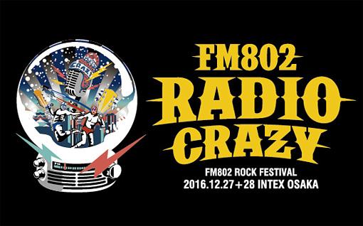 『FM802 RADIO CRAZY』ロゴ