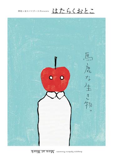 阿佐ヶ谷スパイダース『はたらくおとこ』ビジュアル