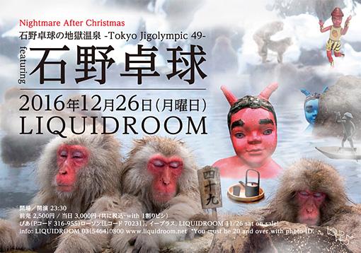 『Nightmare After Christmas 石野卓球の地獄温泉 -Tokyo Jigolympic 49-』メインビジュアル
