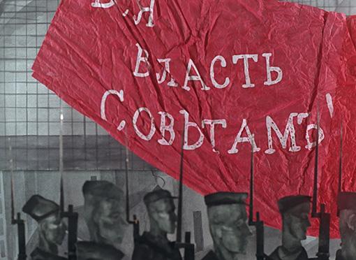 「すべての権力をソビエトへ」と書いてある / 『25日・最初の日』 ©2016 F.S.U.E C&P SMF