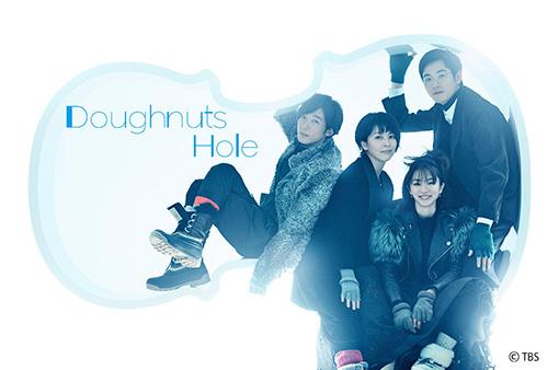 Doughnuts Hole(左から高橋一生、松たか子、満島ひかり、松田龍平)