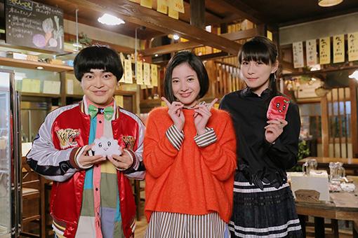 左から:タラ役の加藤諒、倫子役の吉高由里子、レバ役のあ~ちゃん(Perfume) ©NTV