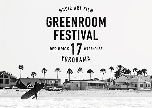 『GREENROOM FESTIVAL'17』ビジュアル