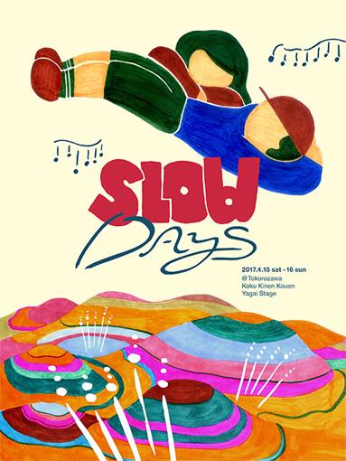 『SLOW DAYS』ビジュアル