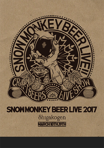 『SNOW MONKEY BEER LIVE 2017』フライヤービジュアル表面