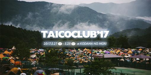 『TAICOCLUB'17』ビジュアル