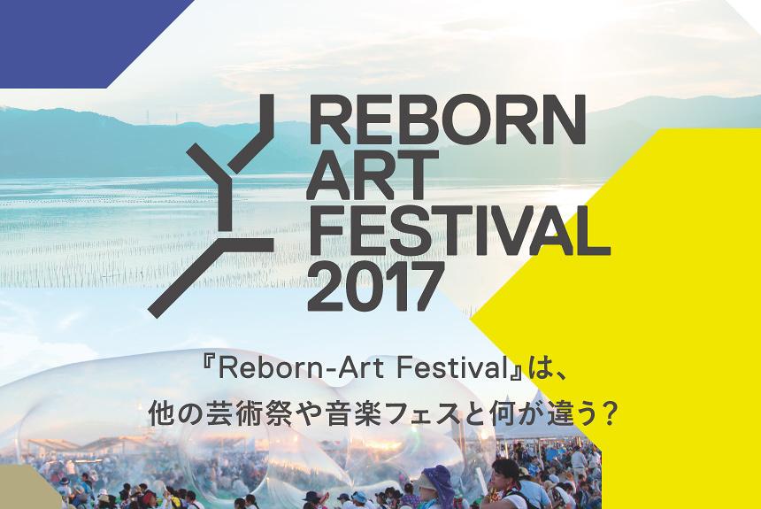 『Reborn-Art Festival』は、他の芸術祭や音楽フェスと何が違う?