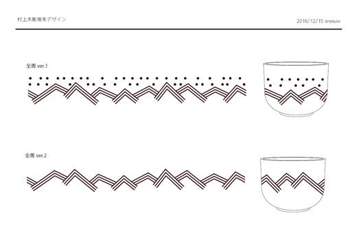 sneeuwのデザイン案