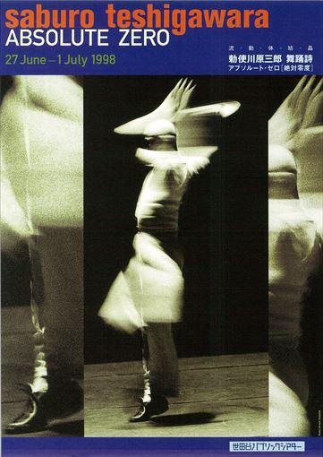 『ABSOLUTE ZERO』初演時のチラシ(1998年)