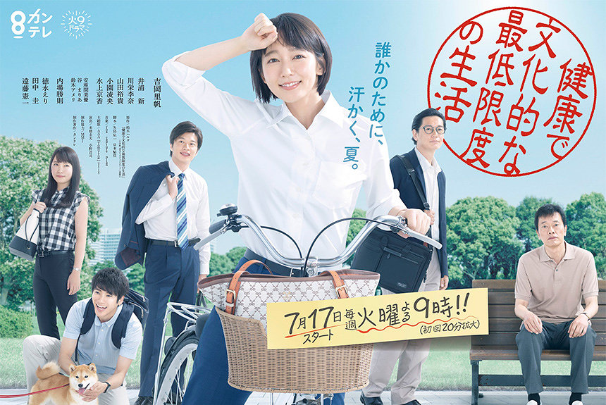 吉岡里帆主演『健康で文化的な最低限度の生活』 生活保護描く新ドラマ