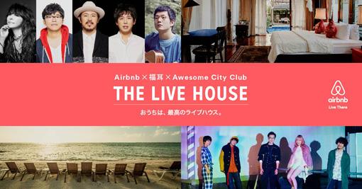 当日の福耳のライブ配信は、『THE LIVE HOUSE』の特設サイトでも見ることができる