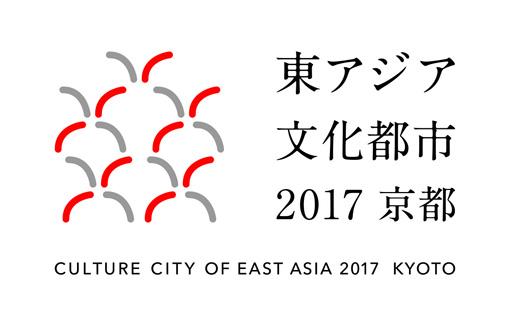 『東アジアジア文化都市 2017 京都』アイデンティティー
