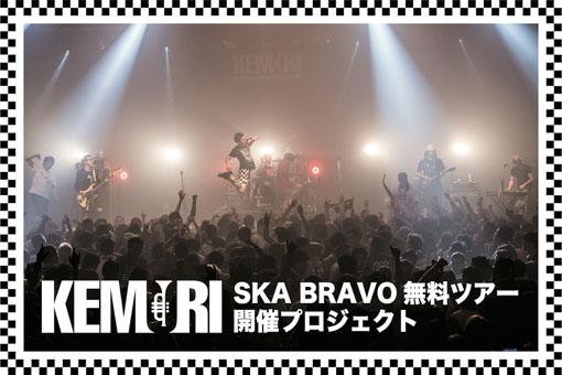 """KEMURI """"SKA BRAVO 無料ツアー"""" 開催プロジェクト"""