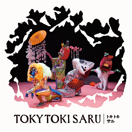 『Toky Toki Saru(トキトキサル)』メインビジュアル