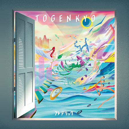 フレデリック『TOGENKYO』初回限定盤ジャケット