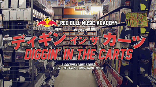 『Diggin' In The Carts』キービジュアル / 11月17日、恵比寿LIQUIDROOMではライブイベント『RED BULL MUSIC FESTIVAL TOKYO 2017 presents DIGGIN' IN THE CARTS 電子遊戯音楽祭』が開催される