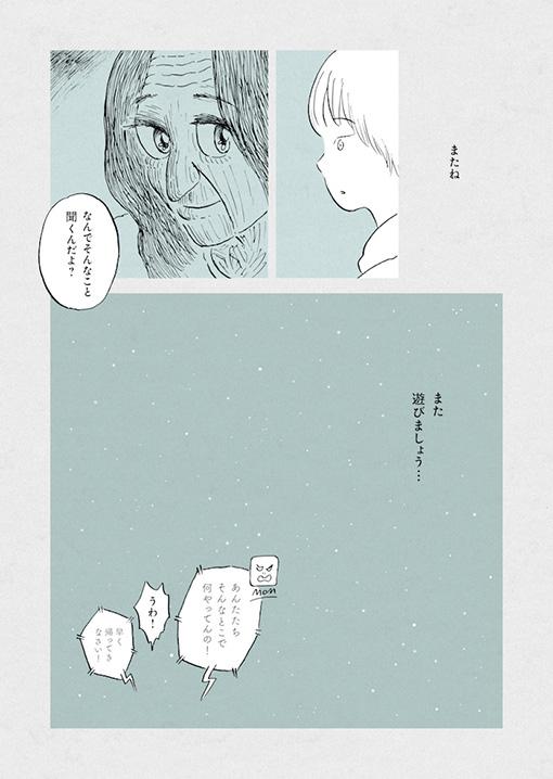 『森のおばけ』