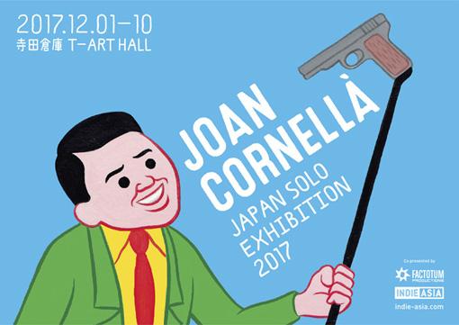 12月1日(金)から10日(日)まで開催される『Joan Cornella Japan Solo Exhibition 2017』のメインビジュアル