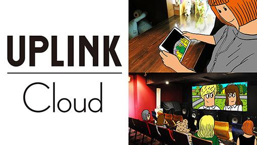 「UPLINK Cloud」イメージビジュアル