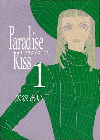 矢沢あい『Paradise Kiss』1巻(発行:祥伝社)