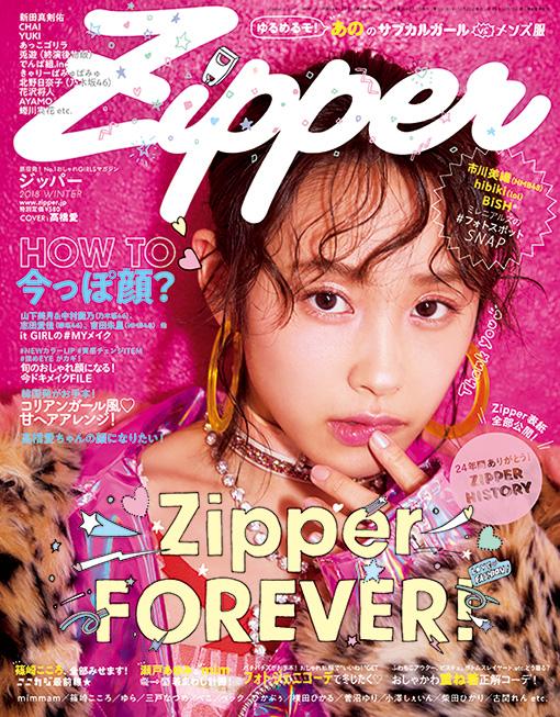 『Zipper』最終号表紙。高橋愛が表紙を飾っているほか、誌面には乃木坂46や欅坂46のメンバー、BiSH、あっこゴリラ、CHAIなどが登場する。