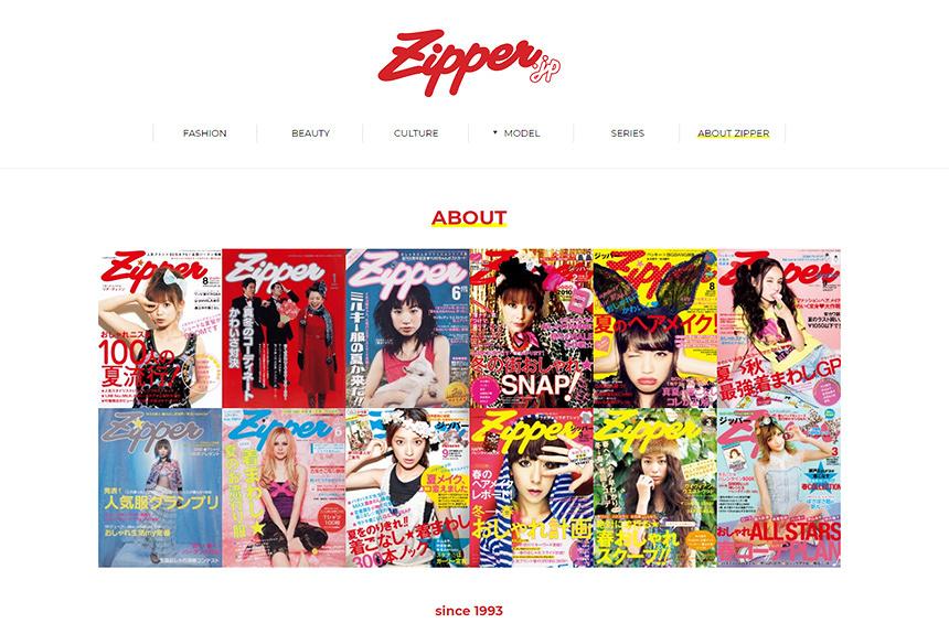 「青文字系」代表『Zipper』が休刊 「自分らしさ」のゆく先とは?