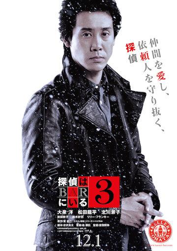 『探偵はBARにいる3』の大泉洋 ©2017「探偵はBARにいる3」製作委員会