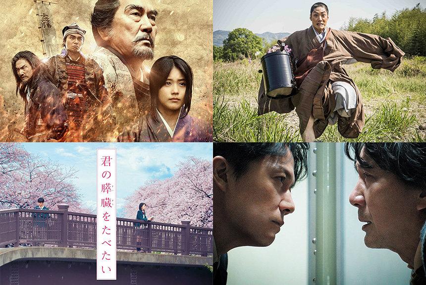 『第41回日本アカデミー賞』授賞式が本日開催 優秀賞受賞作を振り返る
