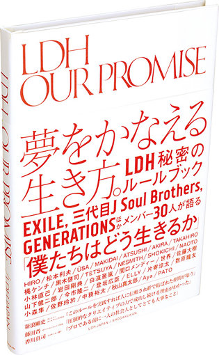 『LDH OUR PROMISE』表紙