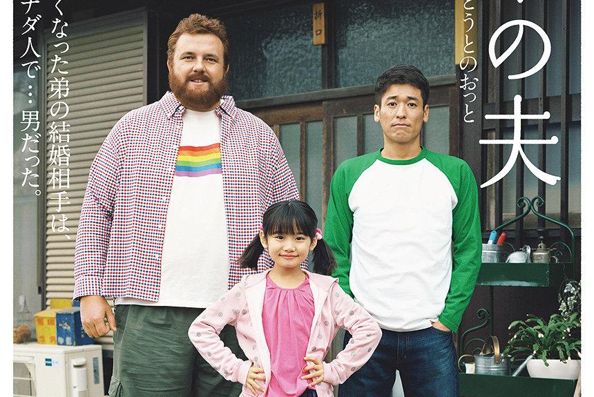 同性婚を描くNHKドラマ『弟の夫』は朗らかに問う。「普通なんてくそくらえ」