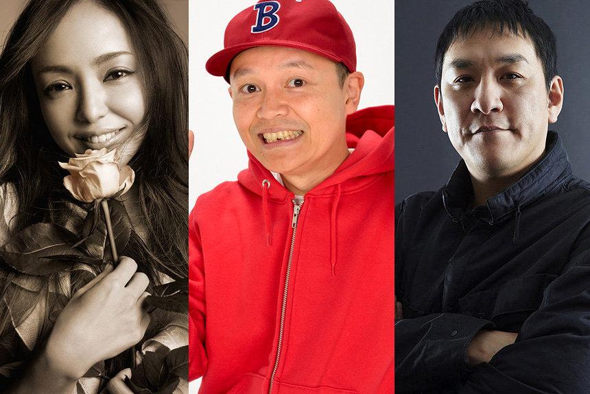 ピエール瀧や安室奈美恵も出演した番組を