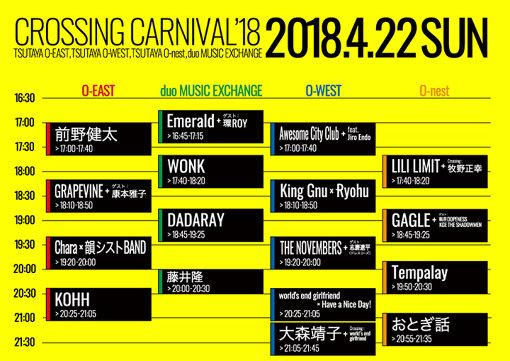 4月22日に開催される『CROSSING CARNIVAL'18』タイムテーブル