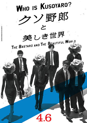 『クソ野郎と美しき世界』ティザービジュアル ©2018 ATARASHIICHIZU MOVIE