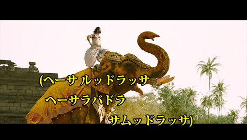 テルグ語の歌詞をカタカナで表示。『バーフバリ 王の凱旋<完全版>』カラオケイメージビジュアル