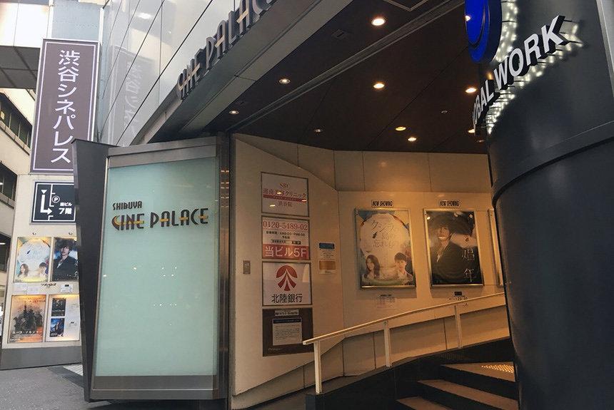 渋谷シネパレスが70年の歴史に幕。元支配人に閉館理由と思い出を訊く