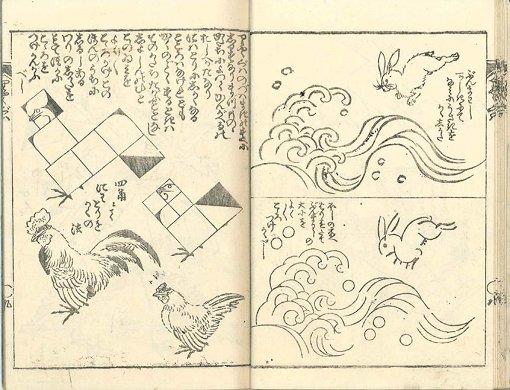 葛飾北斎『略画早指南』初編 すみだ北斎美術館蔵 / 様々なモチーフについて、幾何学的に描く技法を解説している。右ページでは、波の描き方について