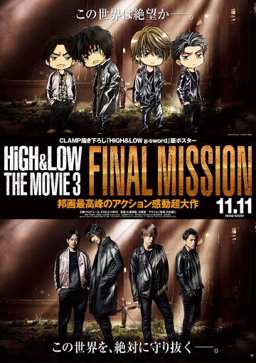 『HiGH&LOW THE MOVIE 3 / FINAL MISSION』CLAMP描き下ろしのコラボポスター