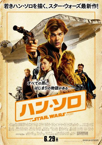 『ハン・ソロ/スター・ウォーズ・ストーリー』の日本公開は6月29日 ©2018 Lucasfilm Ltd. All Rights Reserved.